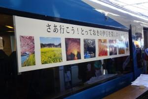 立川駅と踊り子