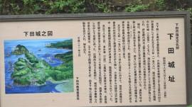 下田城跡説明
