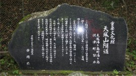 隧道記念碑