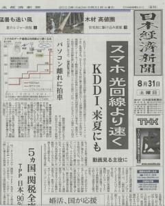 日本経済新聞8月31日