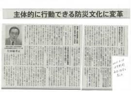 2013.08.29防災文化片田教授日経記事