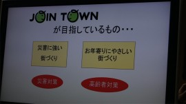 JOINTOWN目標
