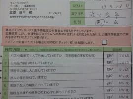 th_2014-03-13 05.32.05