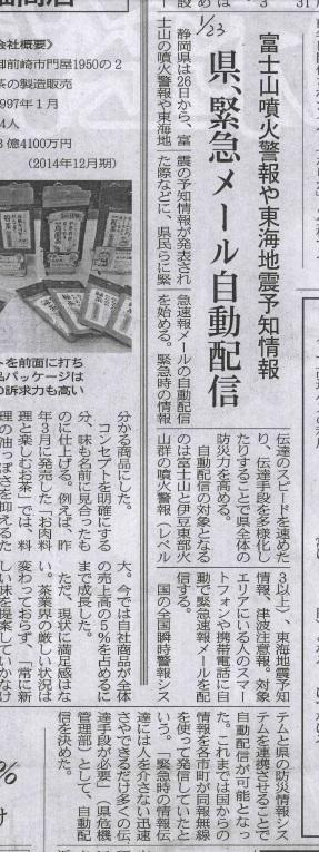 2015.01.23県災害自動配信記事
