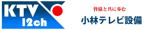 KTV-12ch 小林テレビ設備